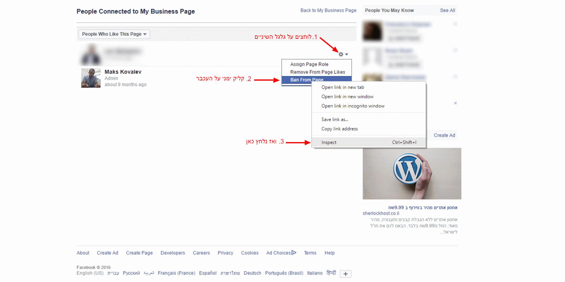 איך לחסום משתמש בדף העסקי בפייסבוק