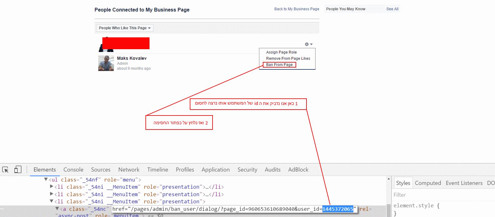 איך לחסום משתמש מהדף העסקי
