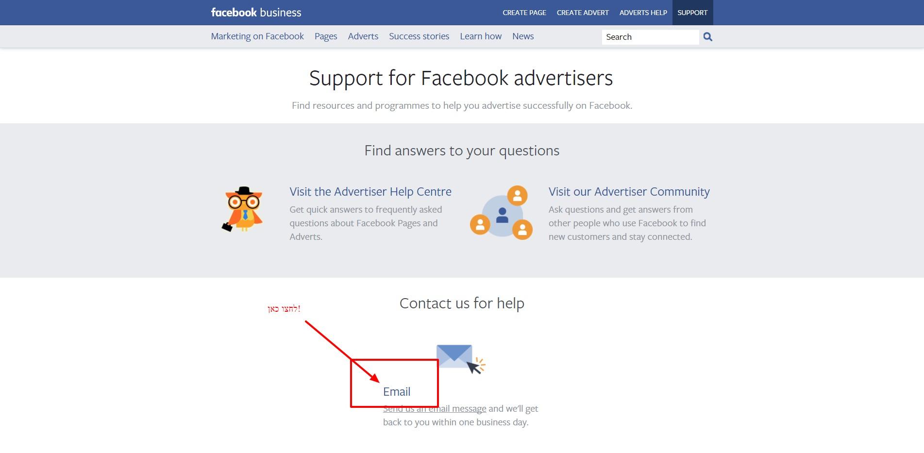 מיזוג דפים בפייסבוק