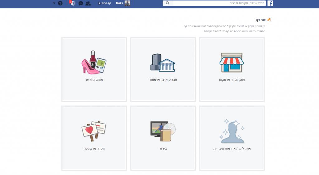יצירת עמוד עסקי בפייסבוק
