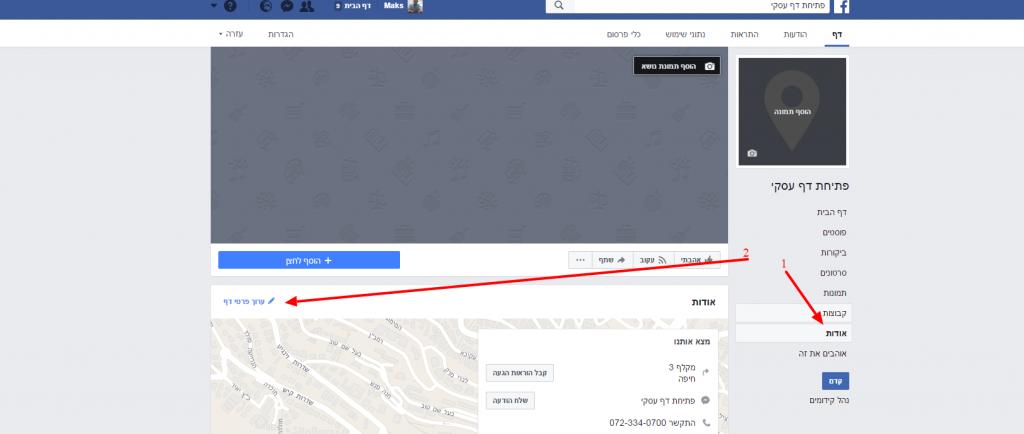הגדרות עמוד עסקי בפייסבוק