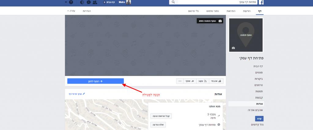 הנעה לפעולה בדף העסקי בפייסבוק