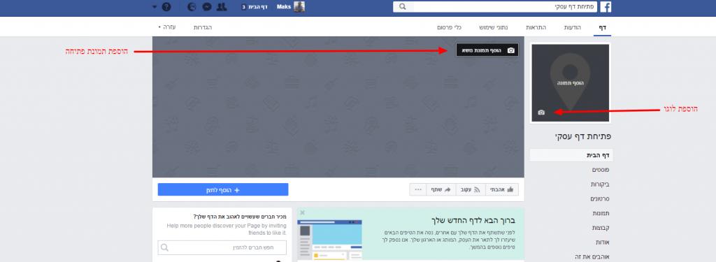 עריכת עמוד עסקי בפייסבוק