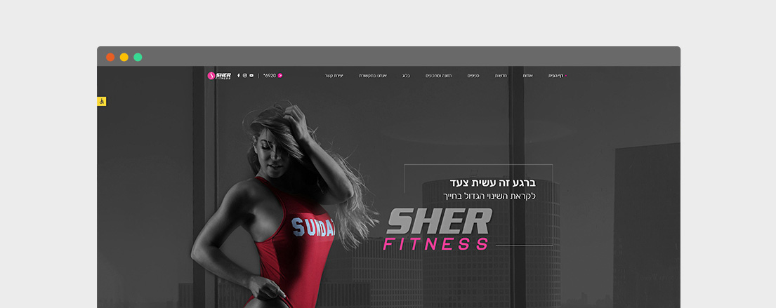 sher fitness browser
