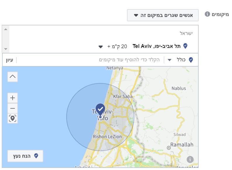 טרגוט מיקומים בקמפיין פייסבוק
