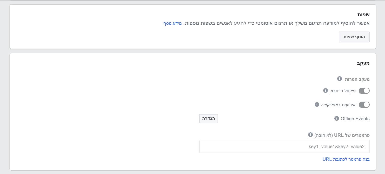 הגדרת מעקב המרות בפייסבוק