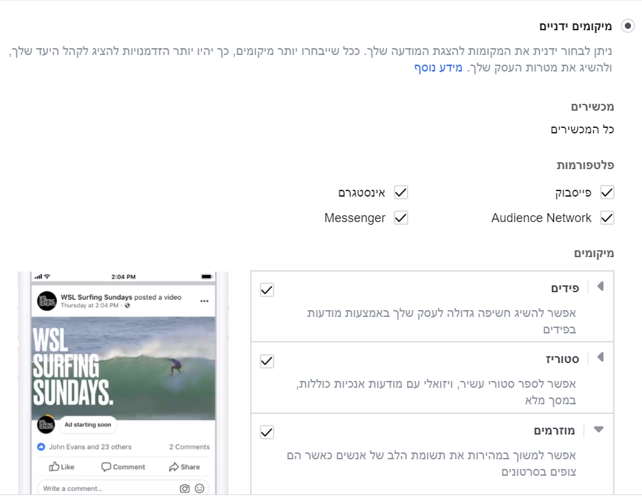 מיקומים ידניים במנהל מודעות של פייסבוק