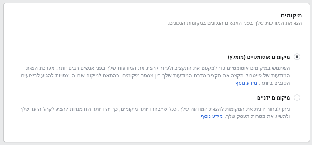 מיקומים לטרגוט בפייסבוק