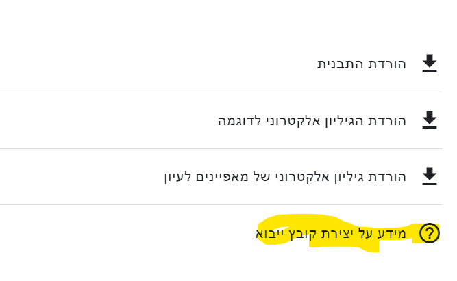 קובץ ייבוא google my business
