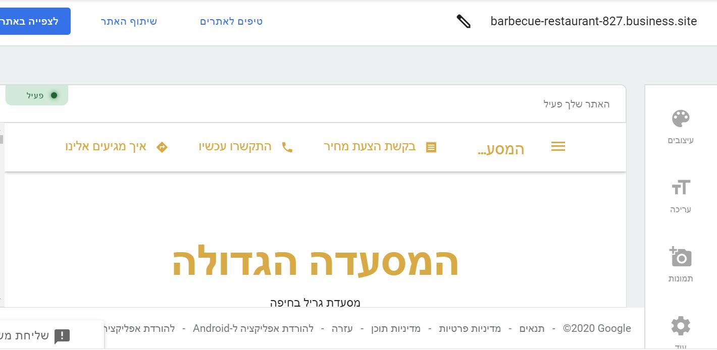 בניית אתר בממשק של גוגל