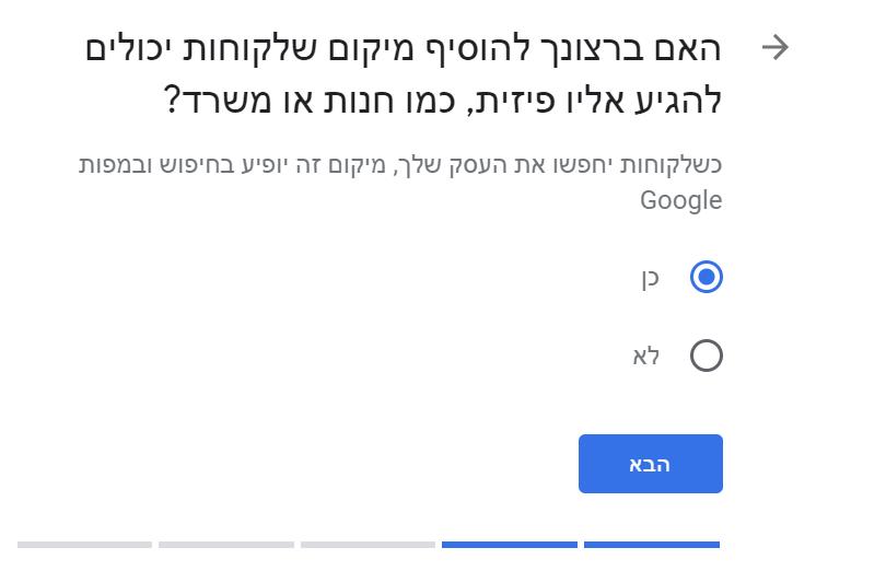מיקום פיזי או מתן שירות בהגדרות גוגל