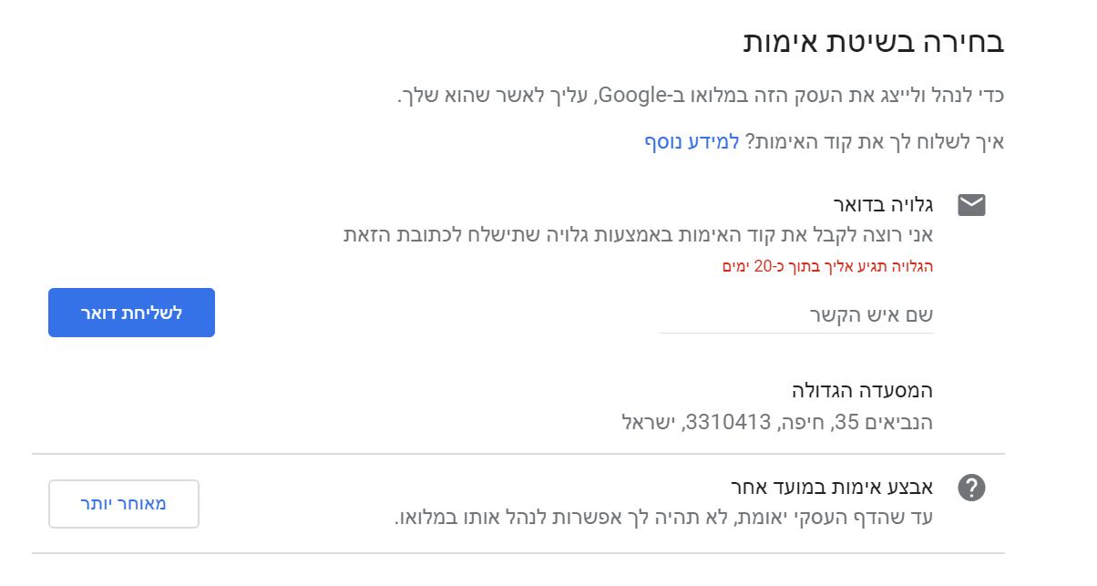 בחירת שיטת אימות גוגל לעסק שלי