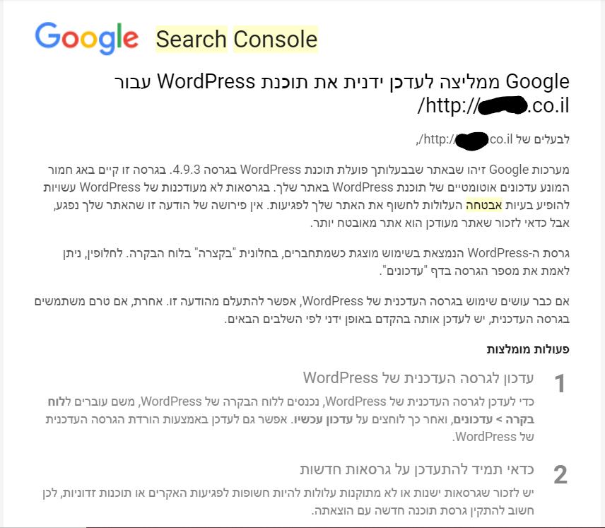 אבטחת אתרים בכלי מנהל האתרים של גוגל