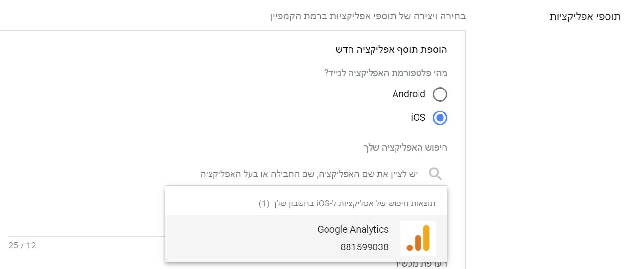 קישור לאפליקציה בGoogle Ads