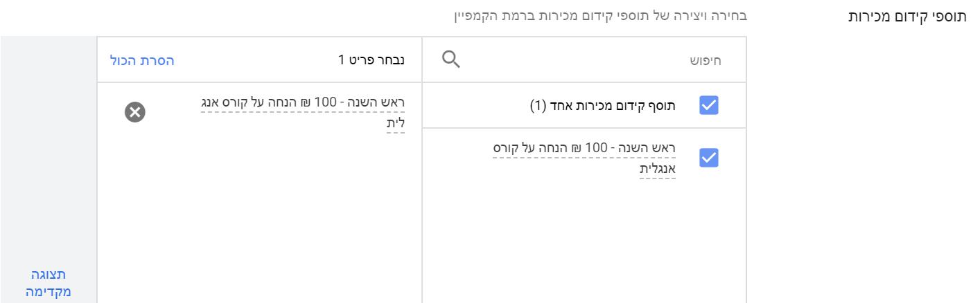תוספי קידום מכירות Google Ads